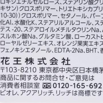 Biore 碧柔 水活防晒啫喱 90ml