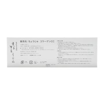 CHOJYU 长寿乃里 100%胶原蛋白线球 30个(30天用量)