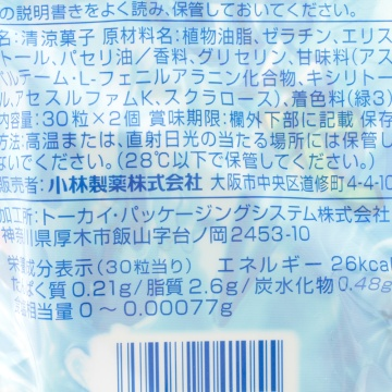 KOBAYASHI 小林制药 清新口气薄荷丸 30?!?