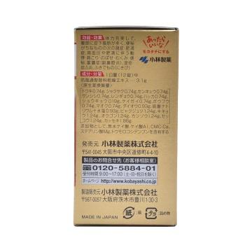 KOBAYASHI 小林制药 腹部排油去脂天然中草药配方 168粒
