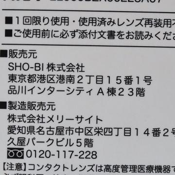 DECORATIVE EYES 日抛型美瞳 No.04 10枚 ±0.00