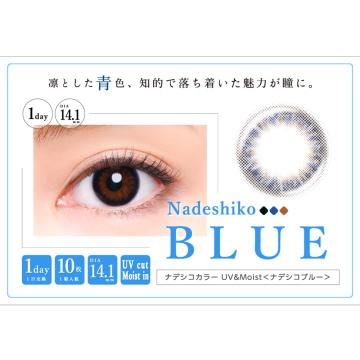 NADESHIKO COLOR 水润日抛美瞳 BLUE迷情蓝 -4.25 10片