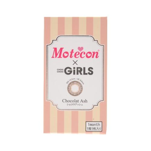 Motecon 月抛型美瞳 1片装 Chocolat Ash -1.00