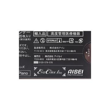 EverColor 日抛型美瞳 香槟棕 20片装 -0.50