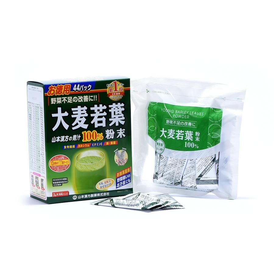 山本汉方 大麦若叶100%青汁 44包