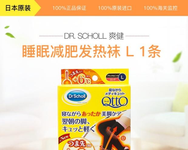 Dr.Scholl 爽健 睡眠减肥发热袜