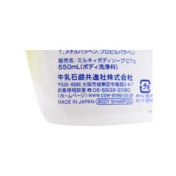COW 牛乳石碱共进社 沐浴露 柚子香型 550ml
