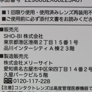 DECORATIVE EYES 日抛型美瞳 No.01 10枚 ±0.00