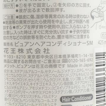 KAO 花王 MERIT PYUAN护发素 玫瑰&四叶草 425ml
