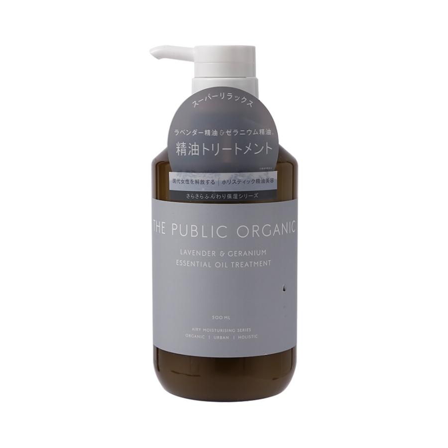 THE PUBLIC ORGANIC 有机植物精油无硅护发素 薰衣草清爽丰盈型 500ml