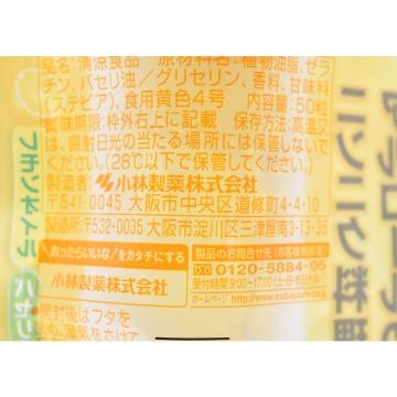 KOBAYASHI 小林制药 口气清新胶囊 柠檬味 50粒