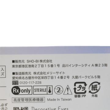 DECORATIVE EYES VEIL系列日抛型美瞳 DARK MIST 10枚 ±0.00