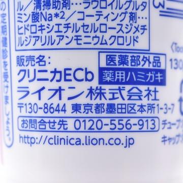 LION 狮王 CLINICA珐琅珍珠美白牙膏 百花薄荷 130g