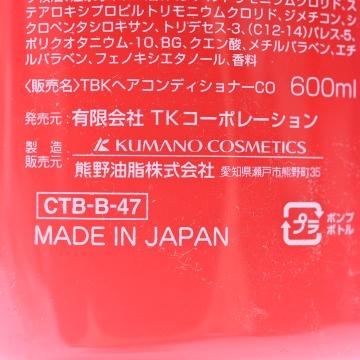 KUMANOYUSHI 熊野油脂 山茶油保湿护发素 600ml