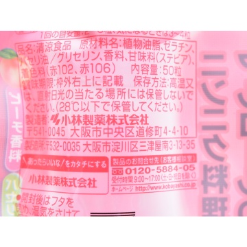 KOBAYASHI 小林制药 香口油囊珠蜜桃味 50粒